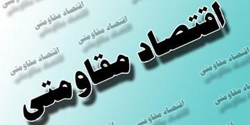 دستهبندی ۳۴۷ پروژه اولویتدار اقتصاد مقاومتی برای امسال در کرمان/پیشرفت ۴۳ درصدی پروژهها