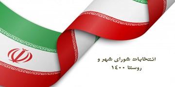 آخرین اخبار از انتخابات شورای شهر در ایلام