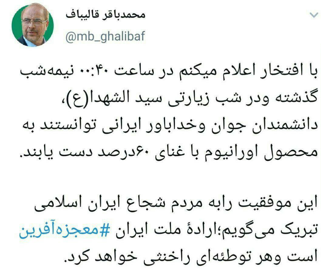 دسترسی دانشمندان ایرانی به محصول اورانیوم با غنای ۶۰ درصد