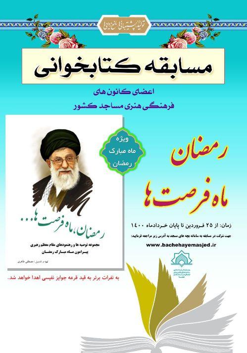 14000127000195 Test NewPhotoFree - ۲ مسابقه کتابخوانی برای بچههای مسجد
