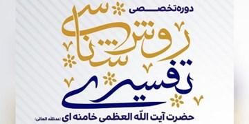 برگزاری دوره تخصصی روششناسی تفسیری رهبر انقلاب در مشهد