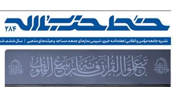 خط حزبالله ۲۸۴| این حرف قطعی است
