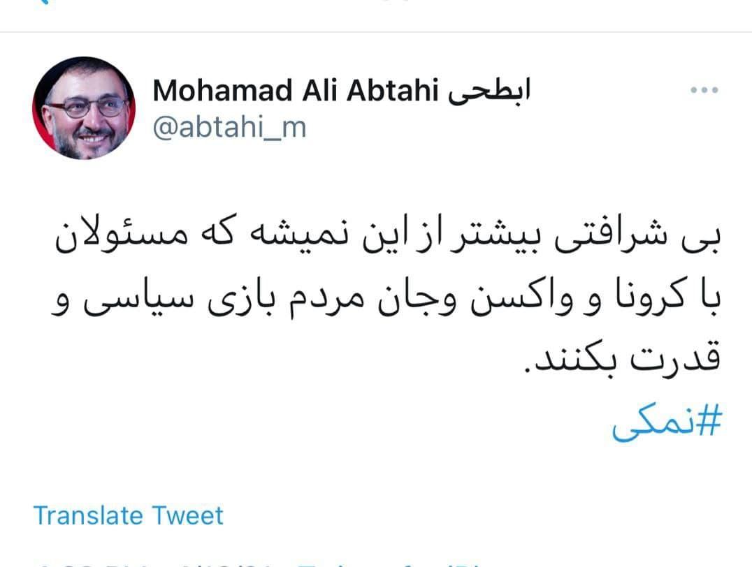 چه کسی حمله توئیتری به وزیر بهداشت را مدیریت میکند؟