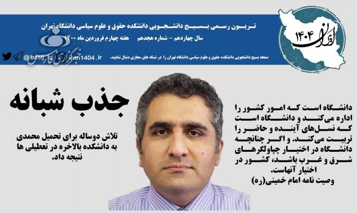 14000128000332 Test NewPhotoFree - جذب استاد مسالهدار در دانشگاه تهران در ایام تعطیلات دانشگاهها! + فیلم
