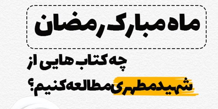 در ماه رمضان چه کتابهایی از شهید مطهری بخوانیم؟