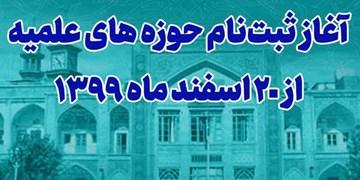 نامنویسی در حوزههای علمیه فارس آغاز شد