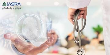 راهکارهای نرم افزار حضور و غیاب کسرا در حوزه درمان