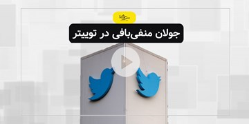 سرخط فارس| جولان منفیبافی در توییتر
