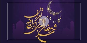 «اللهم رب شهر رمضان» با نوای محمدحسین پویانفر