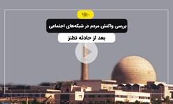 سرخط فارس|بررسی واکنش مردم در شبکههای اجتماعی بعد از حادثه نطنز