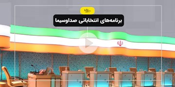 سرخط فارس|برنامههای انتخاباتی صداوسیما
