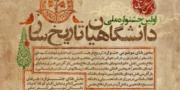 برگزاری نخستین جشنواره ملی تاریخسازان دانشگاهی در گیلان