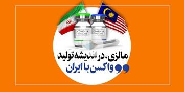 مالزی در اندیشه تولید واکسن با ایران