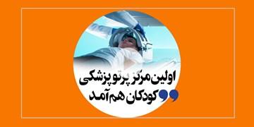 افتتاح اولین مرکز پرتوپزشکی کودکان