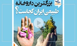 بزرگترین داروخانه طبیعی ایران