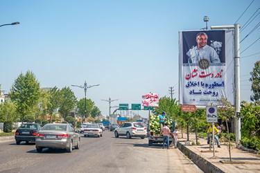 به یاد نادر فوتبال مازندران