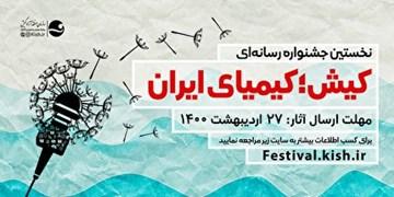 جشنواره تولیدات رسانهای