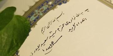 هدیه ویژه رهبر انقلاب تقدیم خانواده یک ناشر پاکستانی شد+فیلم