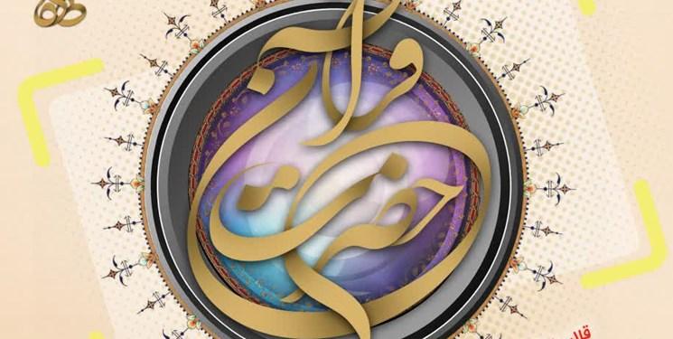 جشنواره،عكس،قرآن،قرآني،ارسال،آثار،كارا،دوره،شركت،كريم،هنر،آز ...