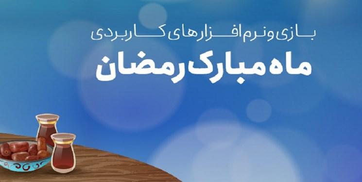كودكان،بازي،قرآن،همراه،آموزش،افزار،نرم،فارسي،توليد،برنامه،قر ...