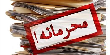 همه دلایل انتشار نامه محرمانه در فضای مجازی