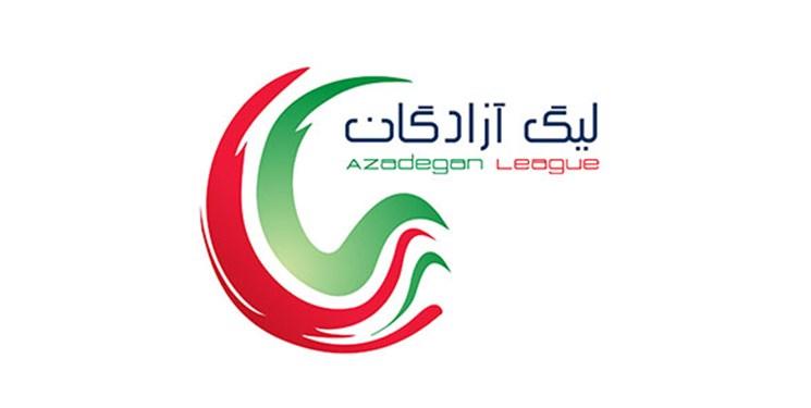 اعلام زمان برگزاری هفته دوم لیگ دسته اول
