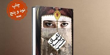 «رویای نیمه شب» در آستانه صدتایی شدن/ عاشقانهای از صدر اسلام