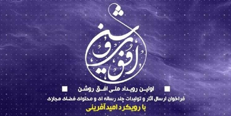 نخستین رویداد ملی «افق روشن با رویکرد امیدآفرینی» در کرمانشاه برگزار میشود