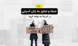 سرخط فارس  حمله و تجاوز به زنان آسیایی در آمریکا به بهانه کرونا