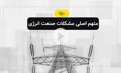 سرخط فارس متهم اصلی مشکلات صنعت انرژی
