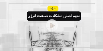 سرخط فارس|متهم اصلی مشکلات صنعت انرژی