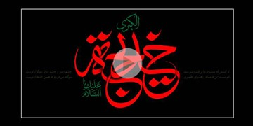 نماهنگ رواق به مناسبت سالروز وفات حضرت خدیجه(س) با صدای صابر خراسانی