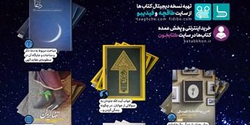 روزهای ماه رمضان ۱۴۰۰ را با مطالعه ۷ عنوان کتاب بگذرانید