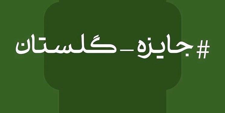 دعوت زائری برای مشارکت در کار فرهنگی: به گویش «#گلستان» بپیوندید