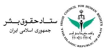تلاش برای رفع مشکلات حقوقی و قضایی ایرانیان مقیم امارات