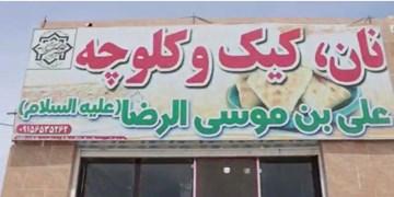 طبخ و توزیع بیش از 155 هزار قرص نان رایگان در سیستان