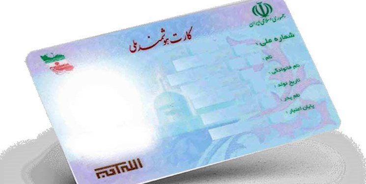 صدور کارتهای هوشمند ملی به کجا رسید؟