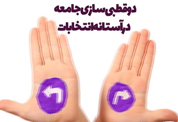 14000204000112 Test NewPhotoFree - ترفندهای فریب افکار عمومی در انتخابات؛ مردم در فارسمن: نیروهای انقلاب برای نجات ایران «وحدت» کنند