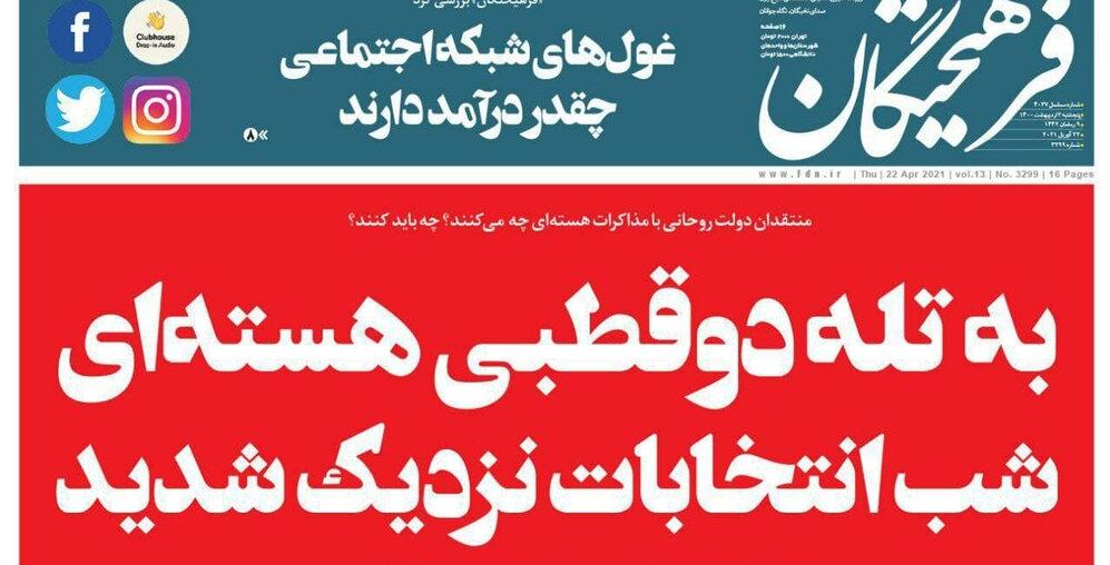 14000204000113 Test NewPhotoFree - ترفندهای فریب افکار عمومی در انتخابات؛ مردم در فارسمن: نیروهای انقلاب برای نجات ایران «وحدت» کنند