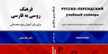 کتاب «فرهنگ روسی به فارسی» منتشر شد