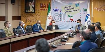 آغاز به کار پویش ملی «نامه ایرانیان به رئیس جمهور سیزدهم»