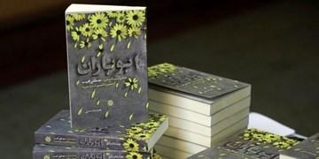 راوی کتاب «ابوباران»: آنچه در کتاب گفتم واقعی است/ خودسانسوری نکردم