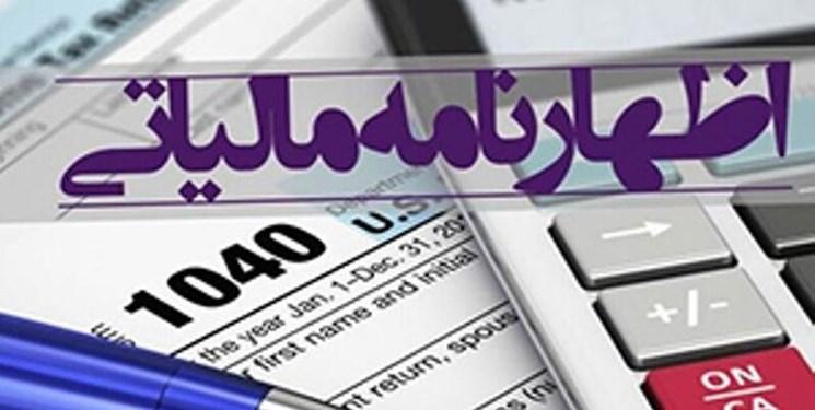 مهلت ارائه اظهارنامه مالیاتی صاحبان مشاغل تمدید شد
