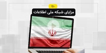 سرخط فارس| مزایای شبکه ملی اطلاعات