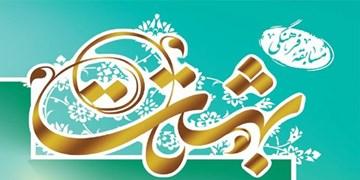 برگزاری مسابقه از بهشت تا بهشت ویژه ماه رمضان در مهریز