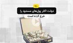 سرخط فارس| دولت پولهای مسدود را خرج کرده است