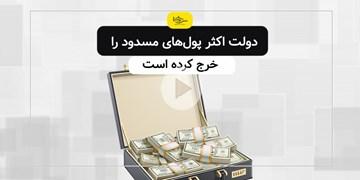 سرخط فارس  دولت پولهای مسدود را خرج کرده است