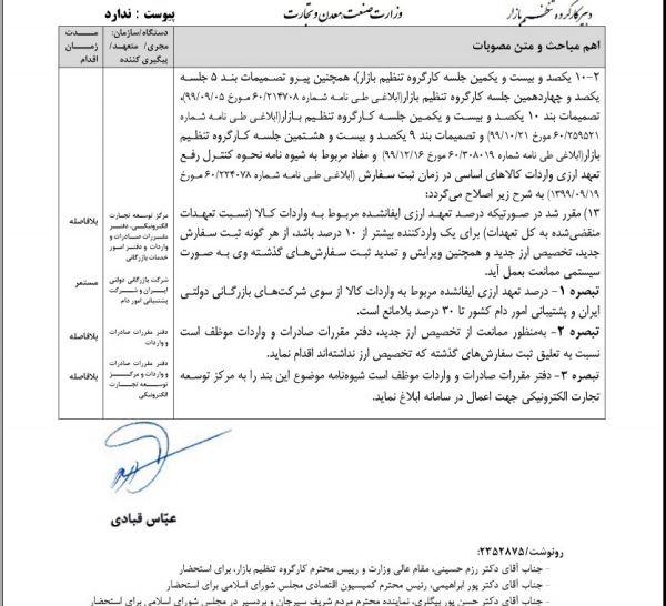 14000205000553 Test NewPhotoFree - شرایط استثنایی رفع تعهد ارزی واردات دو شرکت دولتی + سند