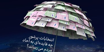 برای ایران قوی/ انتخابات پرشور چه فایدهای به آحاد مردم میرساند؟