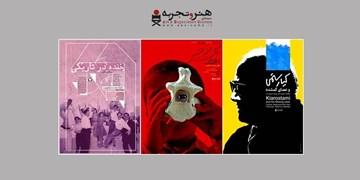 اکران ۳ مستند در سینماهای «هنر و تجربه»/ جشنواره فیلم زمین برگزار میشود